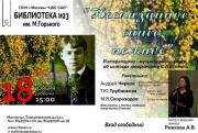 Приглашаем на литературно-музыкальный вечер об истоках творчества С.А. Есенина