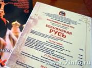 В Рязани в 17-й раз пройдёт фестиваль-конкурс «Есенинская Русь»