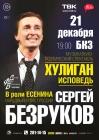 В Красноярске пройдёт спектакль «Хулиган. Исповедь» Сергея Безрукова