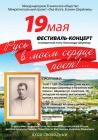 Концерт-фестиваль «Русь в моём сердце поёт!» в честь Александра Ширяевца