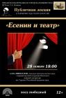 Публичная лекция «Есенин и театр»
