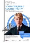 Вечер памяти Сергея Есенина в библиотеке № 186