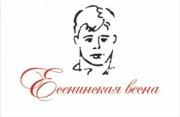 «Есенинская весна» пройдёт в Рязани в дистанционном формате