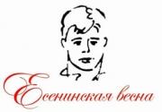 Фестиваль «Есенинская весна – 2020» состоялся!