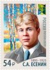 Выпущена почтовая марка в честь 125-летия со дня рождения Сергея Есенина
