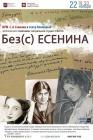 Приглашаем на спектакль Театра Климовых «Без(с) Есенина»
