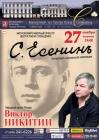 Приглашаем на литературно-музыкальную композицию «Есенин»