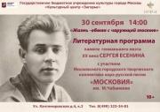 ДК «Загорье» приглашает на литературную программу памяти Сергея Есенина