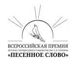 В Константиново состоится церемония награждения премией «Песенное слово»