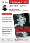Презентация книги о Сергее Есенине «Навсегда останусь я поэтом»